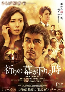 *INORI_No2_poster.jpg