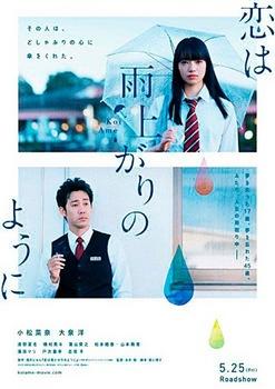 *anime-koi-wa-ameagari-no-you-ni-joel-narvaez-blog-live-action.jpg
